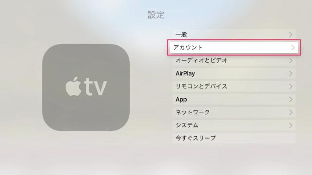 apple-tv-4th-gen-account-apple-id-3