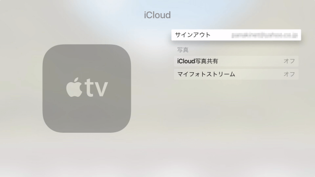 apple-tv-4th-gen-account-apple-id-6