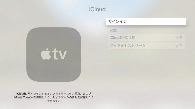 apple-tv-4th-gen-account-apple-id-7