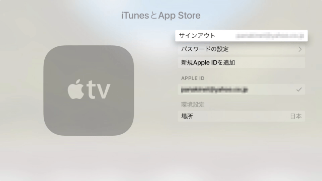 apple-tv-4th-gen-account-apple-id-9