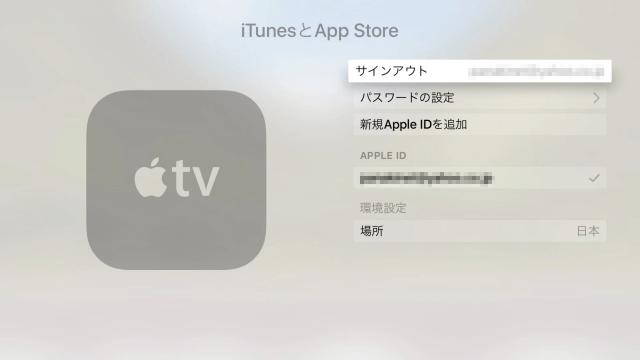apple-tv-4th-gen-account-apple-id-9