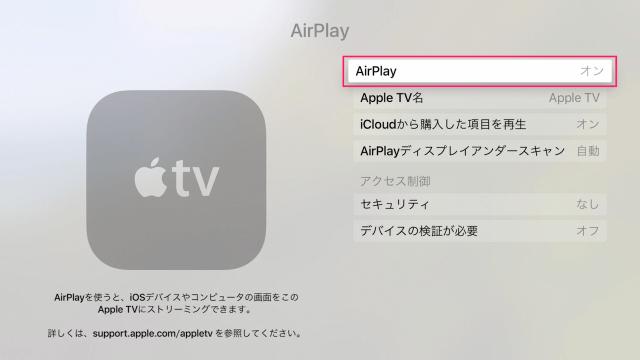 apple-tv-4th-gen-airplay-4