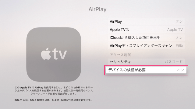 apple-tv-4th-gen-airplay-security-10