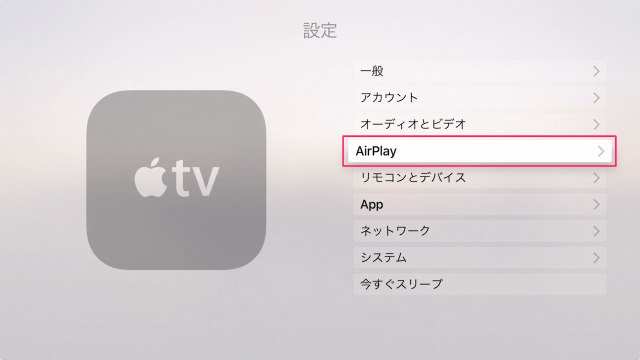apple-tv-4th-gen-airplay-security-3