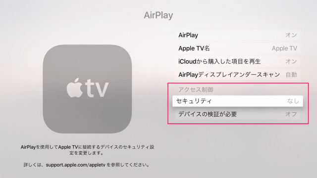 apple-tv-4th-gen-airplay-security-4