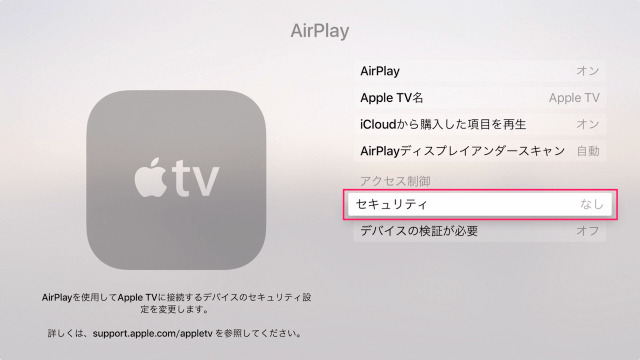 apple-tv-4th-gen-airplay-security-5