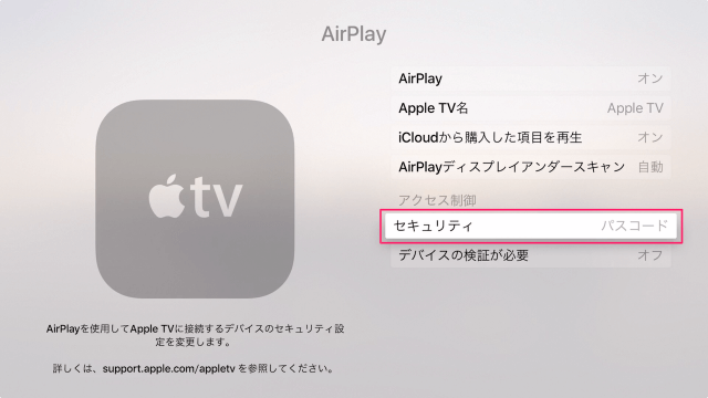 apple-tv-4th-gen-airplay-security-8