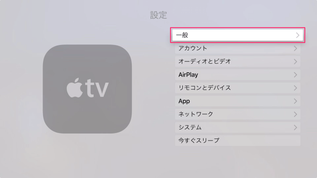 apple-tv-4th-gen-app-date-time-timezone-3