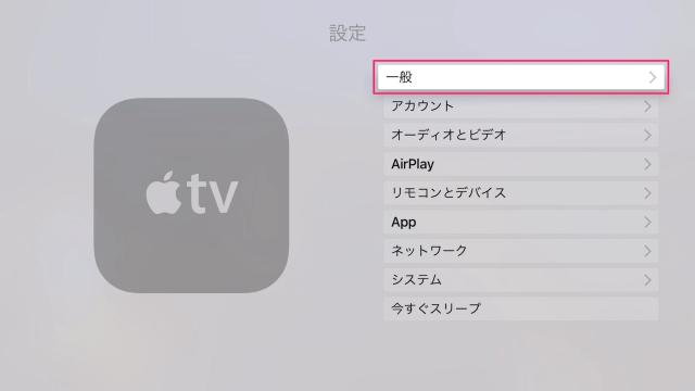 apple-tv-4th-gen-app-date-time-timezone-3