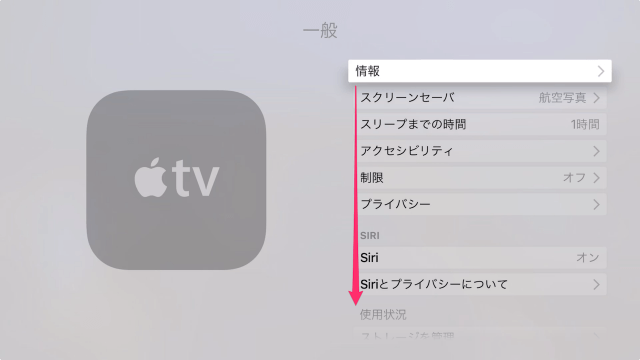 apple-tv-4th-gen-app-date-time-timezone-4