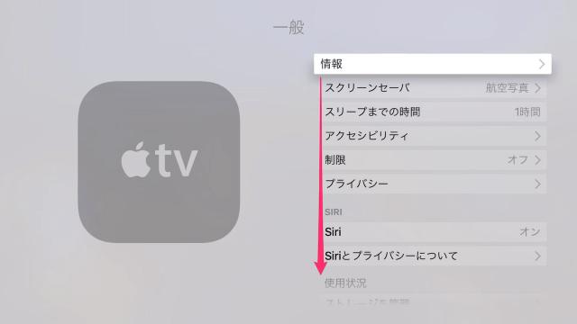 apple-tv-4th-gen-app-date-time-timezone-4