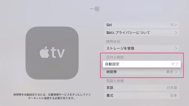 apple-tv-4th-gen-app-date-time-timezone-5