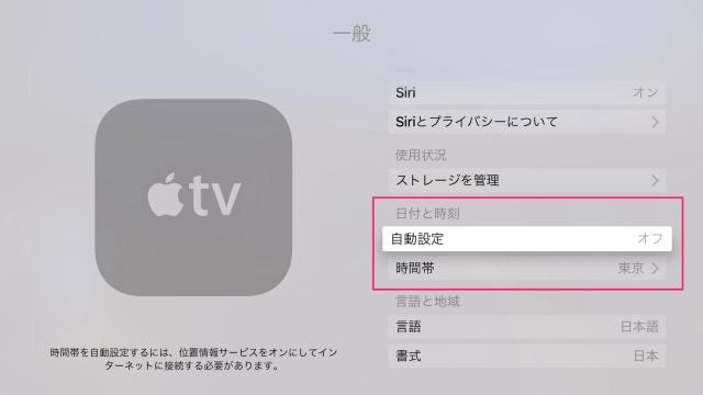 apple-tv-4th-gen-app-date-time-timezone-5