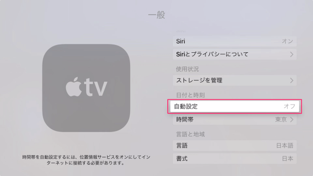 apple-tv-4th-gen-app-date-time-timezone-6