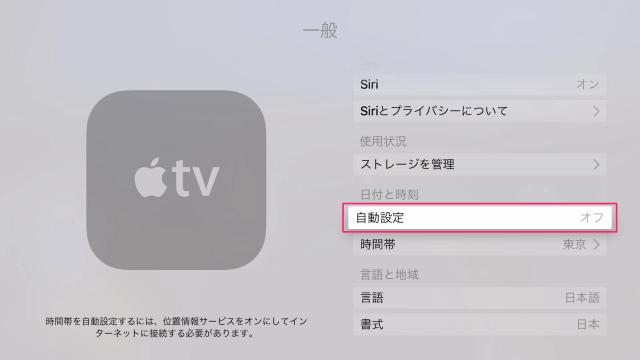 apple-tv-4th-gen-app-date-time-timezone-7