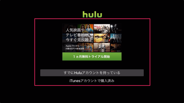 apple-tv-4th-gen-app-hulu-11