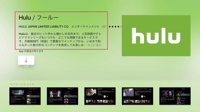 apple-tv-4th-gen-app-hulu-4