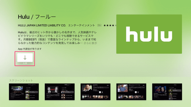 apple-tv-4th-gen-app-hulu-5