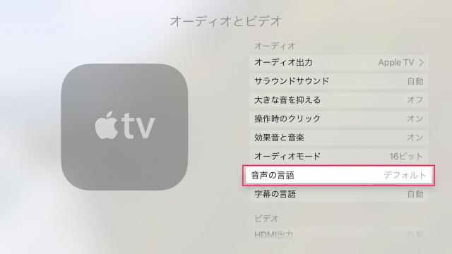 apple-tv-4th-gen-audio-10