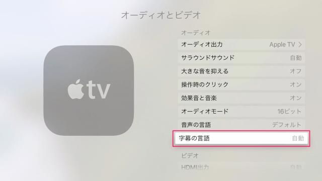 apple-tv-4th-gen-audio-12
