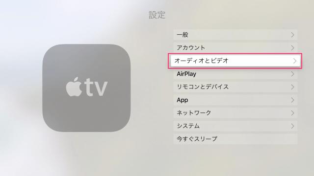 apple-tv-4th-gen-audio-3