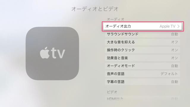 apple-tv-4th-gen-audio-5