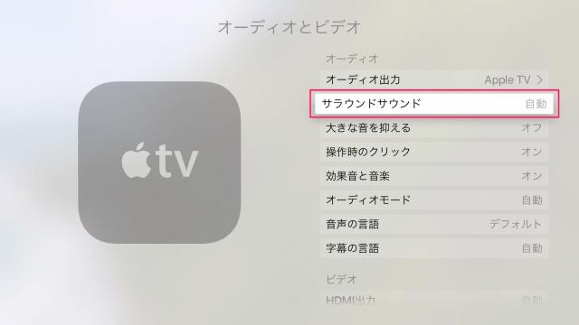 apple-tv-4th-gen-audio-6