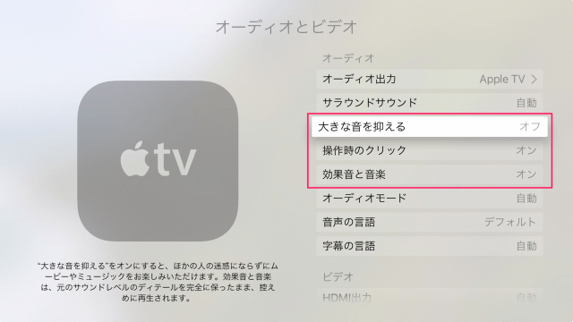 apple-tv-4th-gen-audio-8