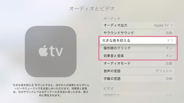 apple-tv-4th-gen-audio-8