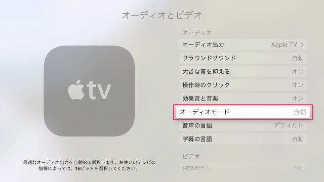 apple-tv-4th-gen-audio-9
