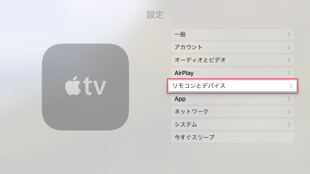 apple-tv-4th-gen-bluetooth-device-remove-pairing-3