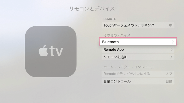 apple-tv-4th-gen-bluetooth-device-remove-pairing-4