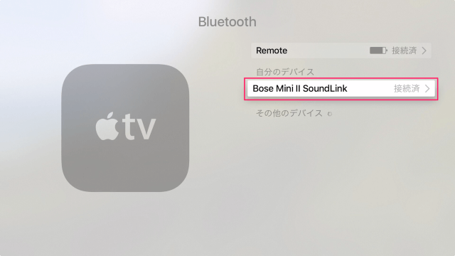 apple-tv-4th-gen-bluetooth-device-remove-pairing-5