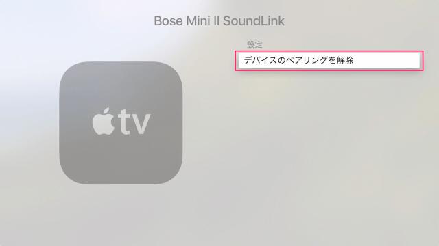 apple-tv-4th-gen-bluetooth-device-remove-pairing-6