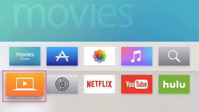 apple-tv-4th-gen-home-sharing-11