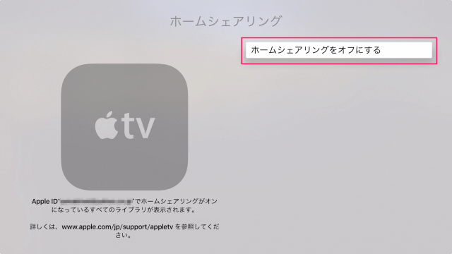 apple-tv-4th-gen-home-sharing-15