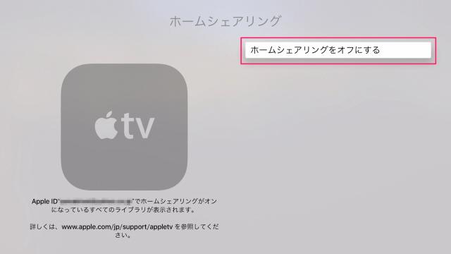 apple-tv-4th-gen-home-sharing-15
