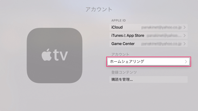 apple-tv-4th-gen-home-sharing-4