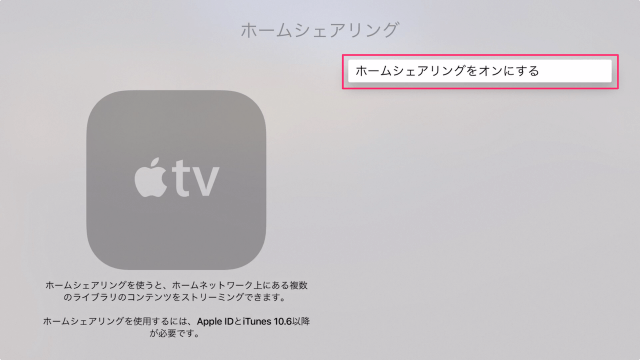 apple-tv-4th-gen-home-sharing-5