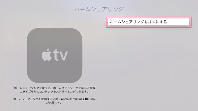 apple-tv-4th-gen-home-sharing-5