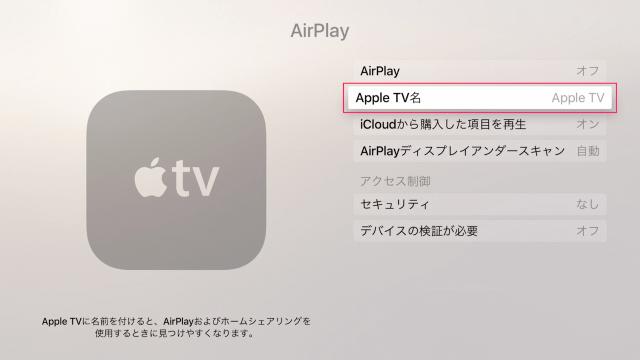 apple-tv-4th-gen-name-4