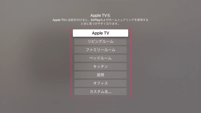 apple-tv-4th-gen-name-5