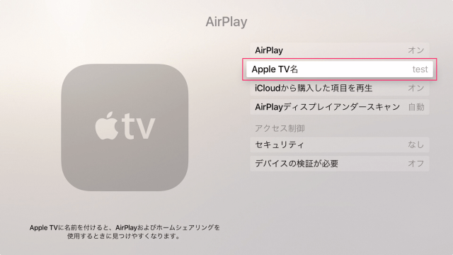 apple-tv-4th-gen-name-9