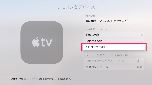 apple-tv-4th-gen-remote-device-11