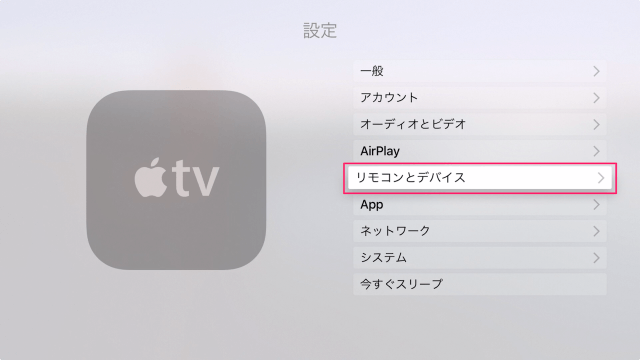 apple-tv-4th-gen-remote-device-3