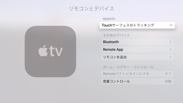 apple-tv-4th-gen-remote-device-4