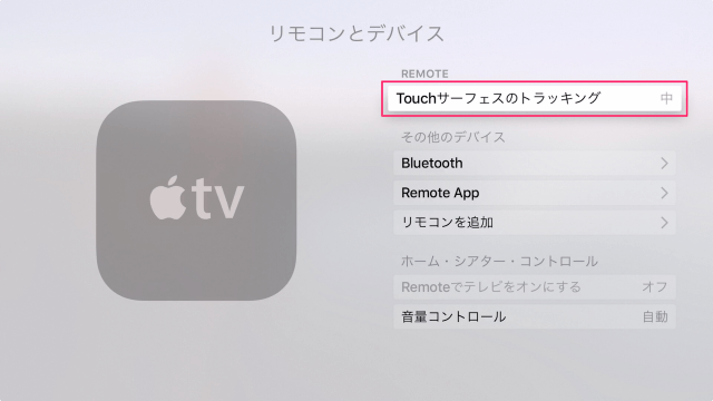 apple-tv-4th-gen-remote-device-5