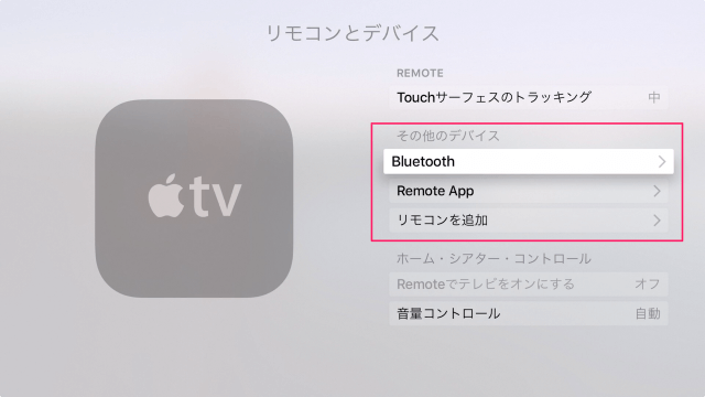 apple-tv-4th-gen-remote-device-7
