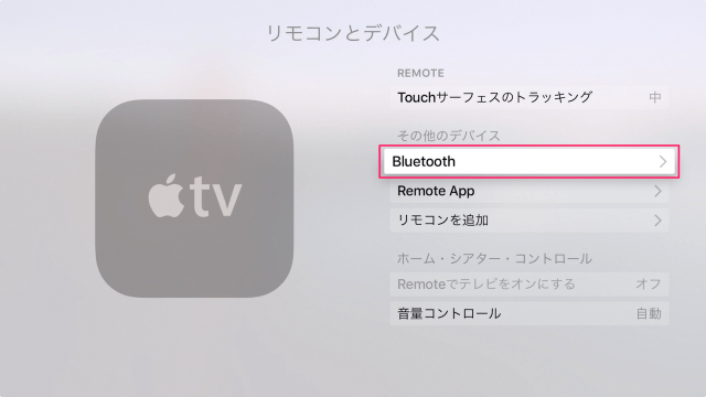 apple-tv-4th-gen-remote-device-8
