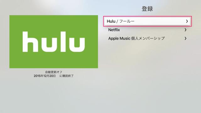 apple-tv-4th-gen-subscription-9